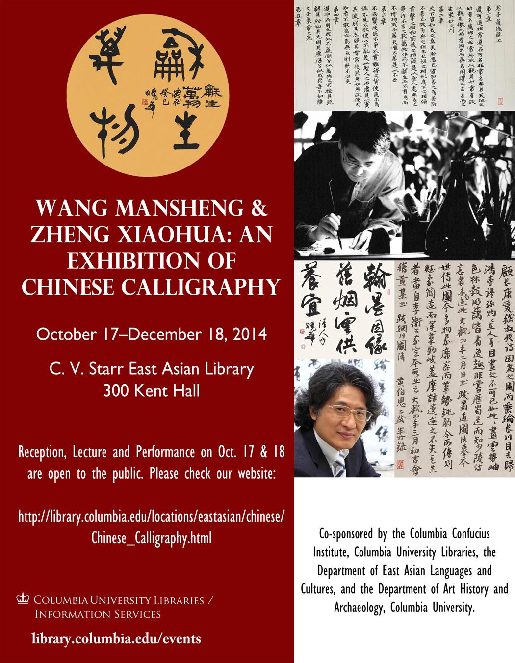 Wang mansheng zheng xiaohua chinese calligraphy