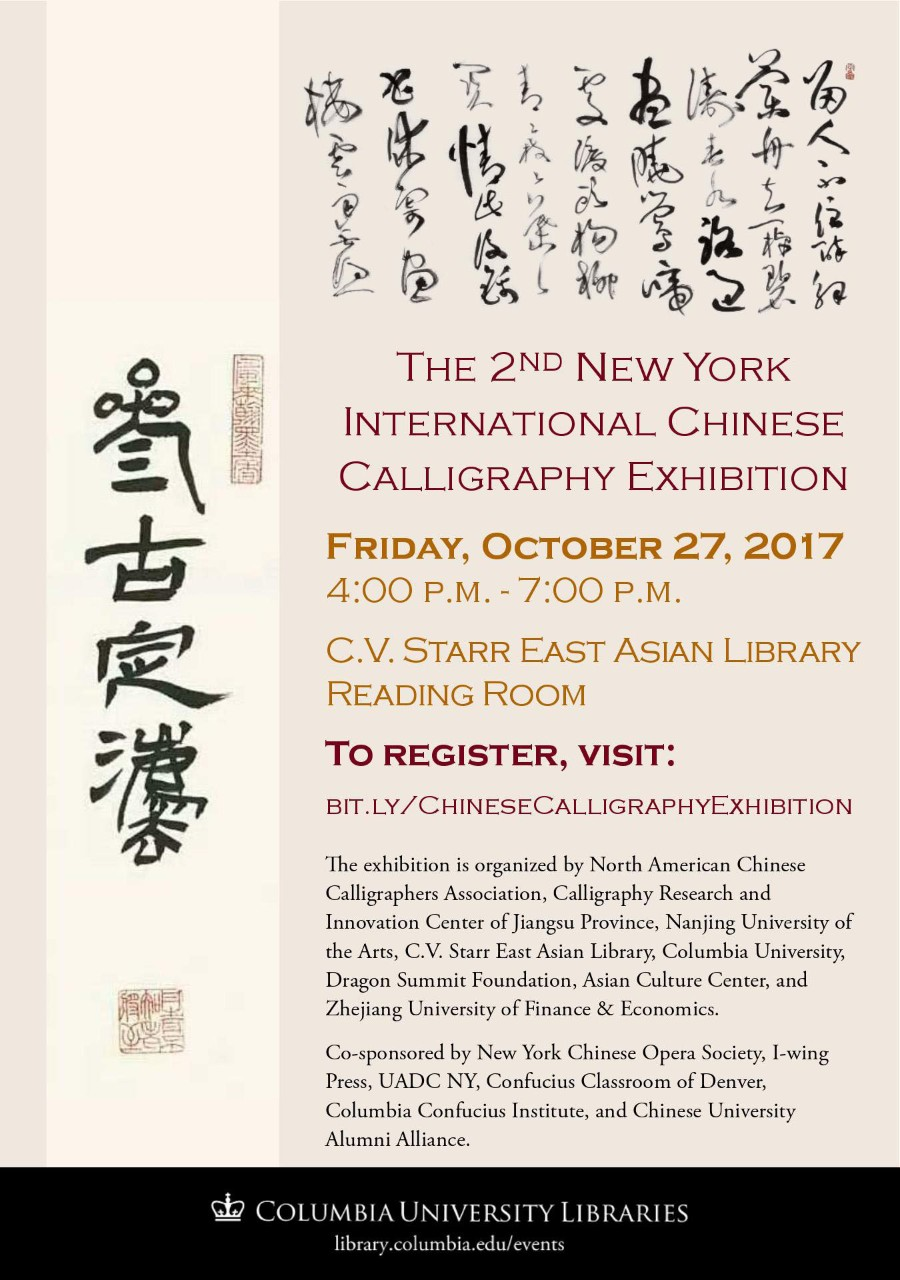 New York International Chinese Calligraphy Exhibition 2017
