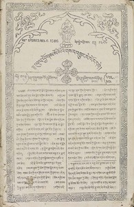 A sample page of the Tibet Mirror